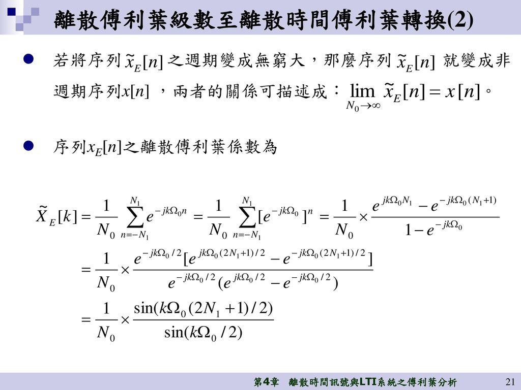 離散傅利葉級數至離散時間傅利葉轉換(2) 若將序列 之週期變成無窮大,那麼序列 就變成非週期序列x[n] ,兩者的關係可描述成: 。